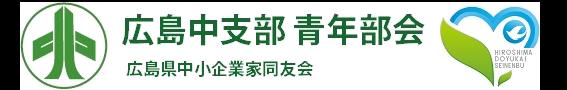 広島中支部青年部ロゴ